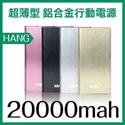 HANG 20000mah 超薄型 鋁合金 行動電源 大容量 H106 髮絲紋 雙充 科技感