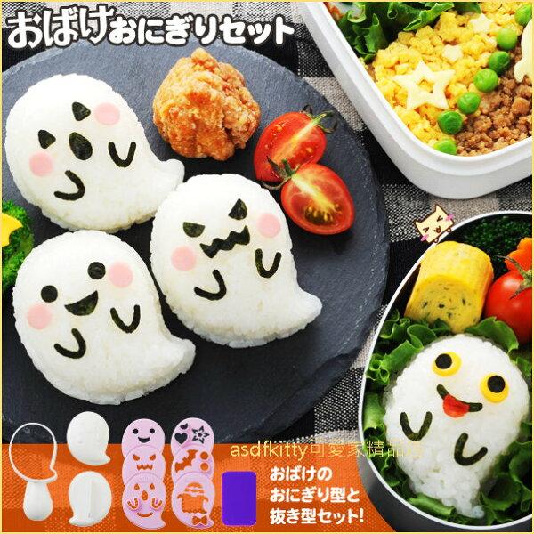 asdfkitty可愛家☆日本ARNEST萬聖節鬼精靈飯糰模型含海苔切模起司壓模-日本正版商品