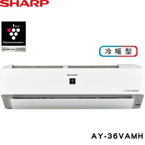 SHARP夏普AY-36VAMH-WAE-36VAMH自動除菌離子變頻冷暖空調旗艦系列