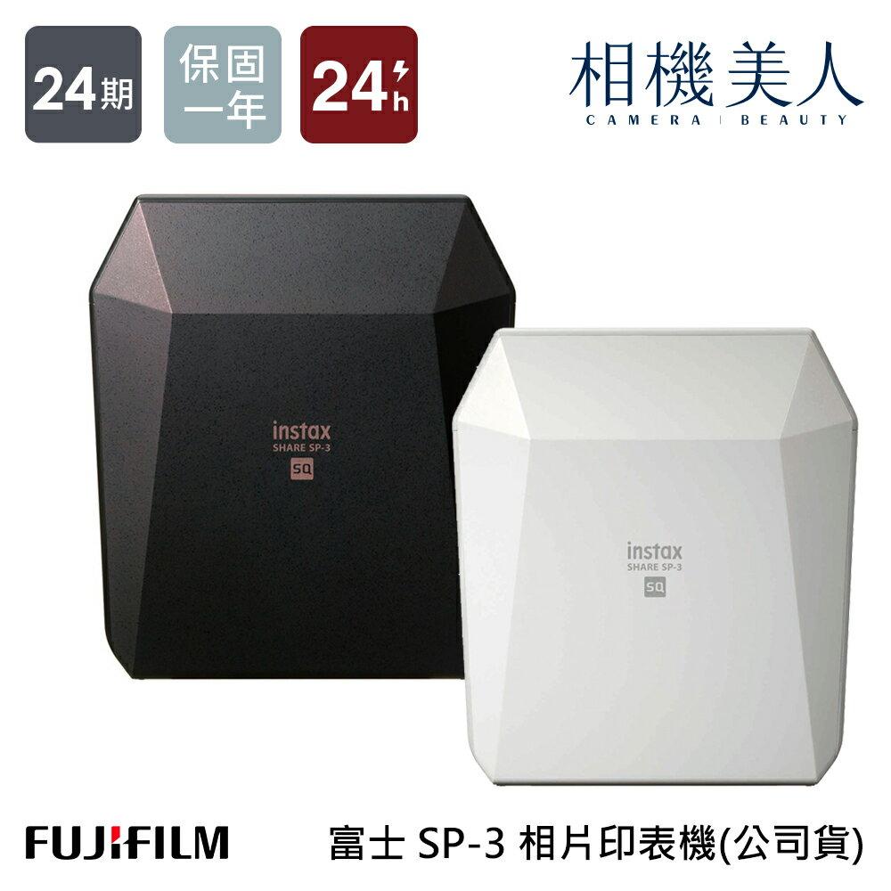 【加贈底片10張】Fujifilm 富士 instax SHARE SP-3 拍立得印表機 新相印機 SP1 SP2 恆昶公司貨