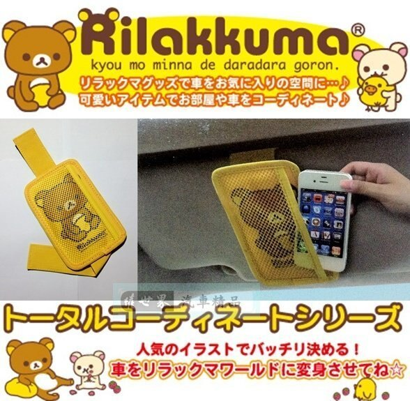 權世界@汽車用品 日本 Rilakkuma 懶懶熊 拉拉熊 魔鬼氈黏扣固定式遮陽板 智慧型手機架 收納袋 RK146