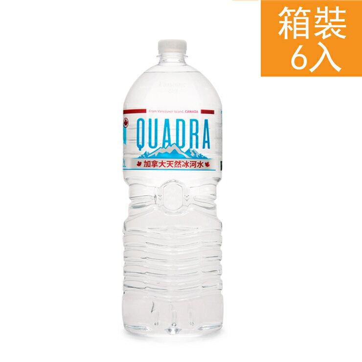 《QUADRA》加拿大天然冰河水2000ml(6入/箱)
