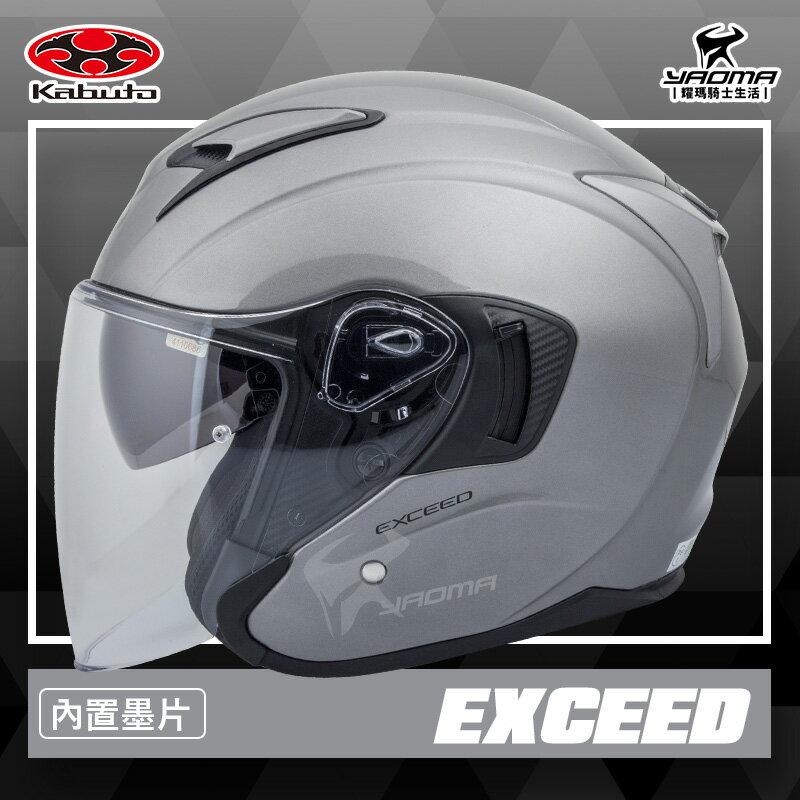 OGK安全帽 EXCEED 素色 金屬灰 亮灰  內遮陽鏡片 內鏡 內襯可拆 半罩帽 3/4罩 進口帽 耀瑪騎士