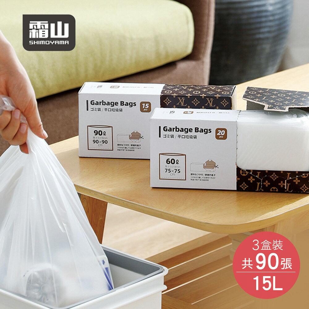 【日本霜山】抽取式大口徑加厚透明垃圾袋-15L-3盒組 (共90張/45x50cm)(環保清潔袋/分類垃圾袋/環保袋/清潔袋/塑膠袋)