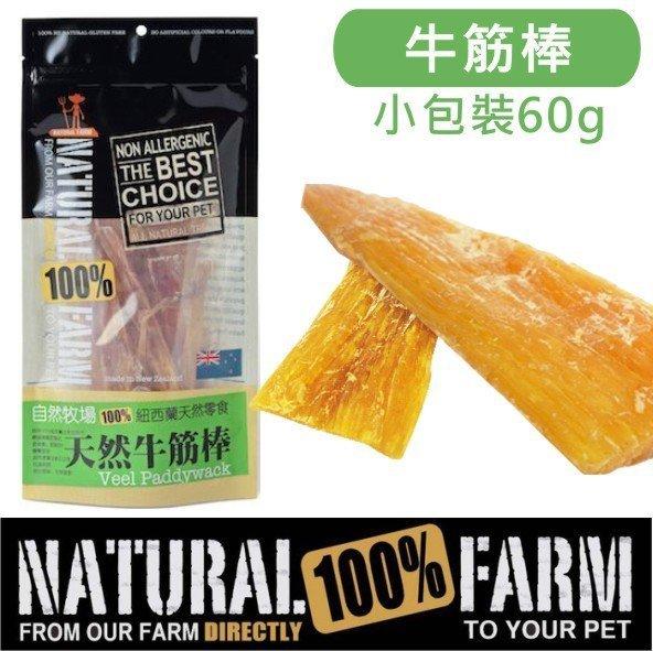 紐西蘭Natural Farm100%純天然牛筋棒 ~ 60G Pet #x27 s Ta