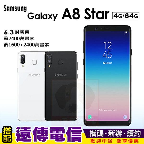 SamsungGalaxyA8Star攜碼遠傳4G上網月租方案手機優惠