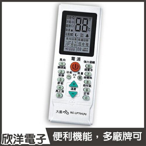 ※ 欣洋電子 ※ 聖岡 萬用冷氣遙控器 (RC-LPT6A) 窗型/變頻/分離式 冷氣用/1000合1