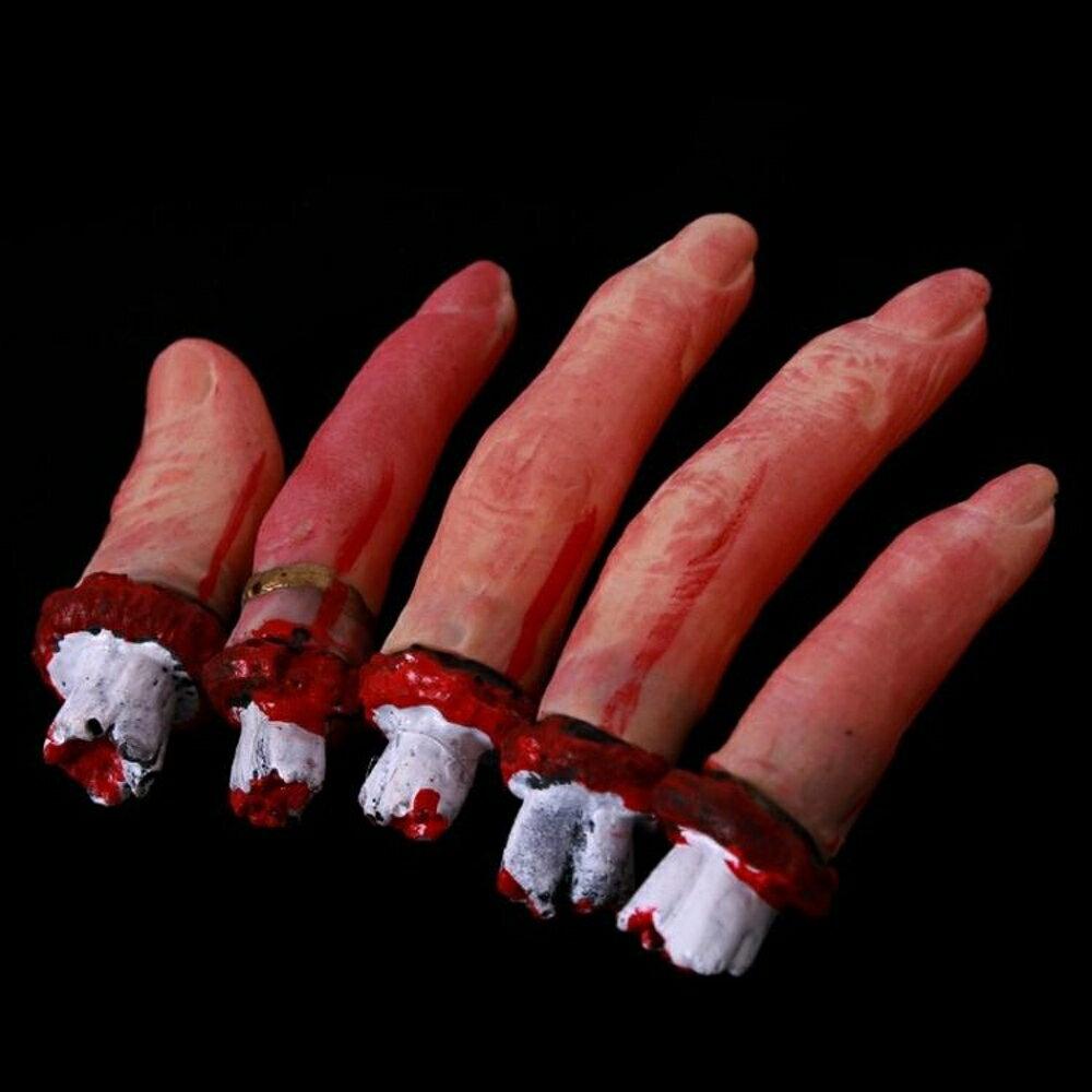 惡搞玩具 萬圣節愚人節惡搞整人玩具恐怖道具 仿真斷手指假血手指頭 5個裝 交換禮物 韓菲兒 1