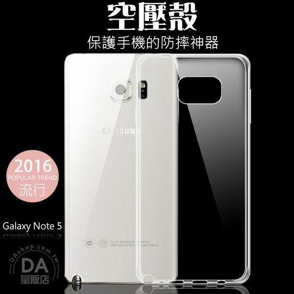 《DA量販店》Samsung note5 氣墊 防震 防摔 防撞 保護套 手機殼 空壓殼(W96-0059)