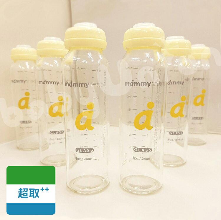 【限量特賣】媽咪小站 - 標準口徑玻璃儲存瓶(奶瓶) 240ml -6支 (瓶身+環+矽膠墊片) 0