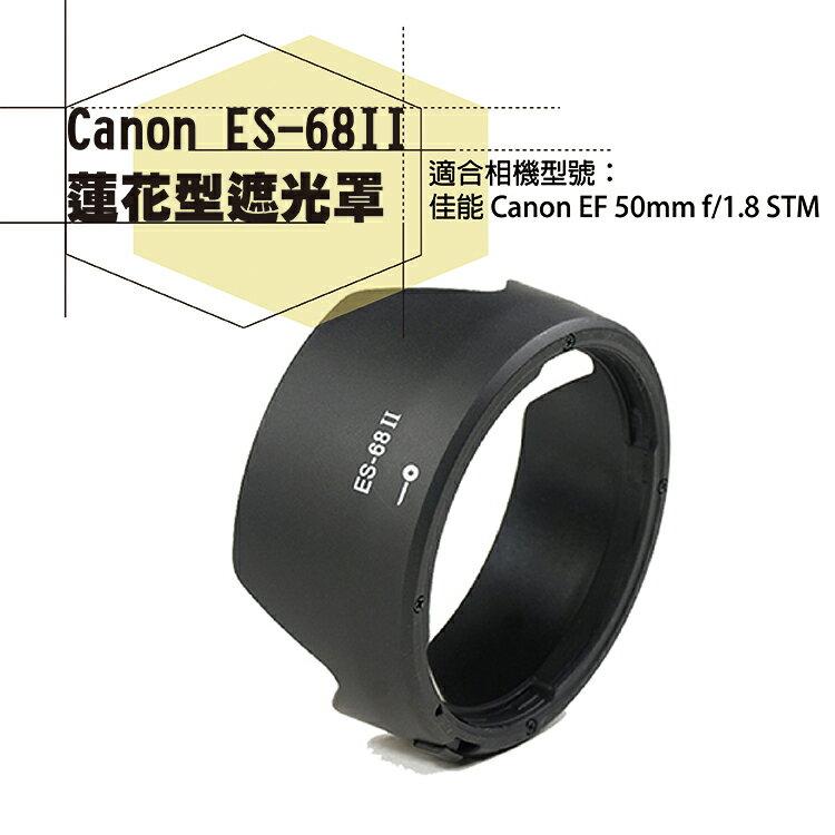 攝彩@Canon ES-68II蓮花型遮光罩 佳能50mm f1.8 stm專用 蓮花罩 ES68II遮光罩