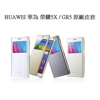 【贈手機擦拭布】HUAWEI 華為 榮耀5X / GR5 原廠側翻視窗皮套【葳豐數位商城】