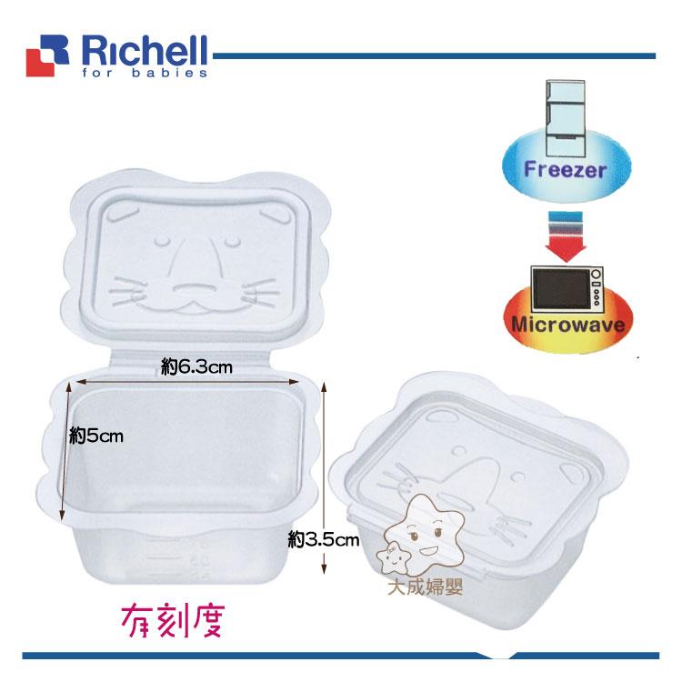 【大成婦嬰】Richell 利其爾 卡通型離乳食分裝盒(100ml*8入)98107 微波食品保鮮盒 1