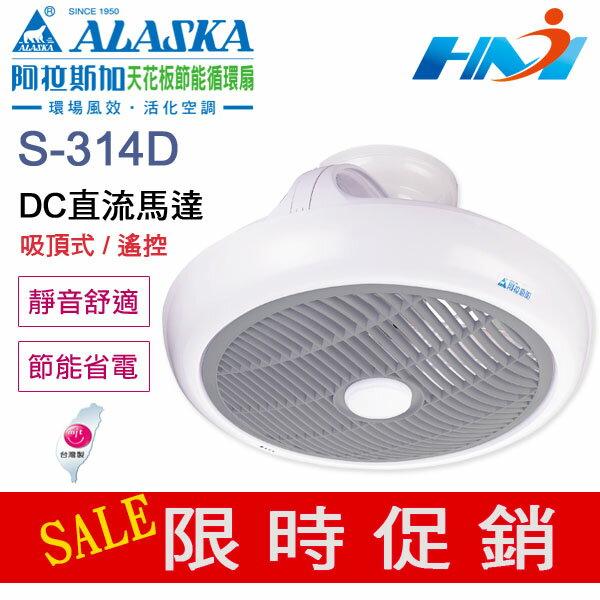 <br/><br/>  《阿拉斯加》天花板節能循環扇 S-314D / 吸頂式 / 遙控 / DC直流 / 搭配冷暖空調<br/><br/>