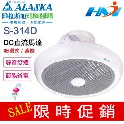 【阿拉斯加ALASKA】S-314D 天花板節能循環扇(吸頂式/遙控)