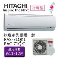 抗暑冷氣和熱氣說掰掰推薦到【HITACHI】日立旗艦型 1對1 變頻 冷專空調冷氣 RAS-71QK1/ RAC-71QK1(適用坪數約11-12坪、7.2KW)就在奇博網推薦抗暑冷氣和熱氣說掰掰