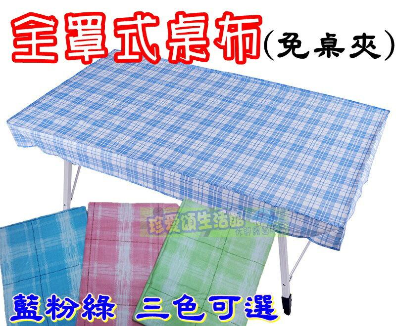 【珍愛頌】A294 台灣製桌布 桌巾 桌墊(免桌夾) 120X70cm 套腳式 全罩式 適用 經典蛋捲桌 巨人蛋捲桌