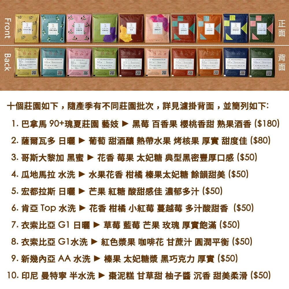 JC咖啡【咖啡禮盒】十個莊園濾掛x各1入 - 含Ninety Plus藝妓咖啡 7