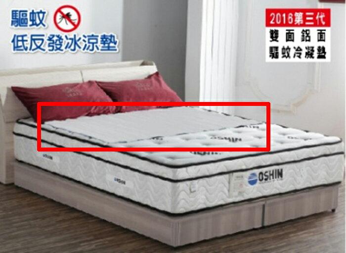 【尚品傢俱】 854-08 OSHIN第三代3.5尺驅蚊冷凝墊/薄墊/Mattress