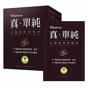 米森~有機精粹黑咖啡3公克x12包/盒