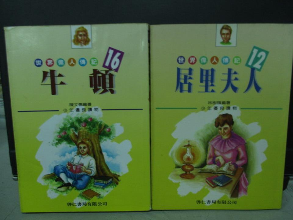 【書寶二手書T4/兒童文學_ISV】牛頓_居禮夫人_共2本合售
