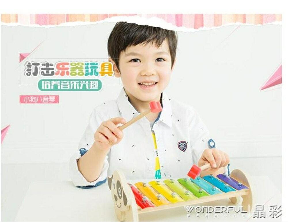 兒童手敲琴 卡通小木琴嬰幼兒童打擊樂器寶寶音樂玩具3 6歲    全館八五折