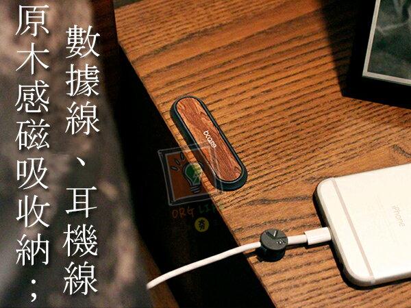 ORG《SD0956》原木質感~ 線材磁吸收納組 傳輸線磁吸收納器 磁鐵集線器 整線器 耳機線 充電線 傳輸線 磁吸收納