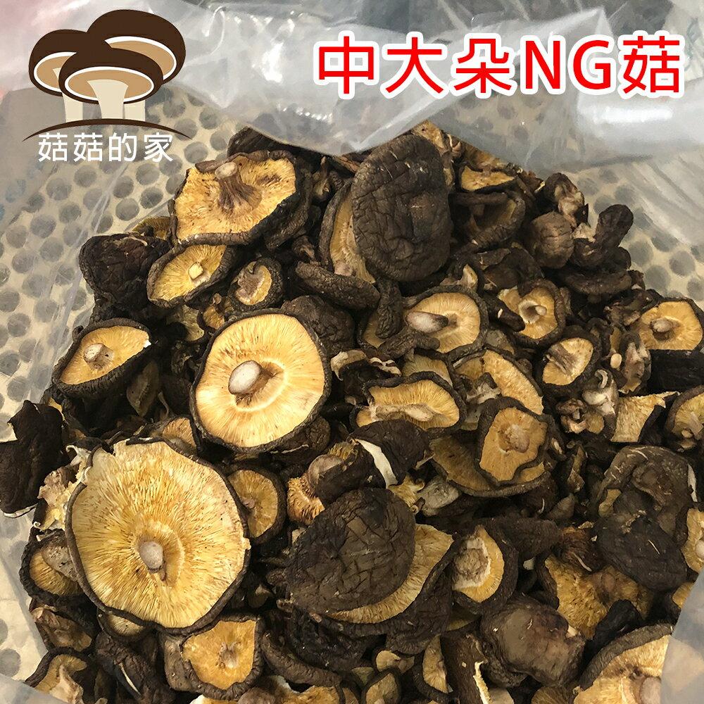 2020年新社冬菇 菇菇的菇店 NG菇 大中菇 香菇批發 無農藥殘留 乾香菇 香菇
