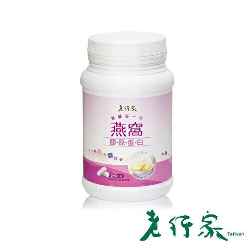 【老行家】燕窩膠原蛋白(540顆瓶)