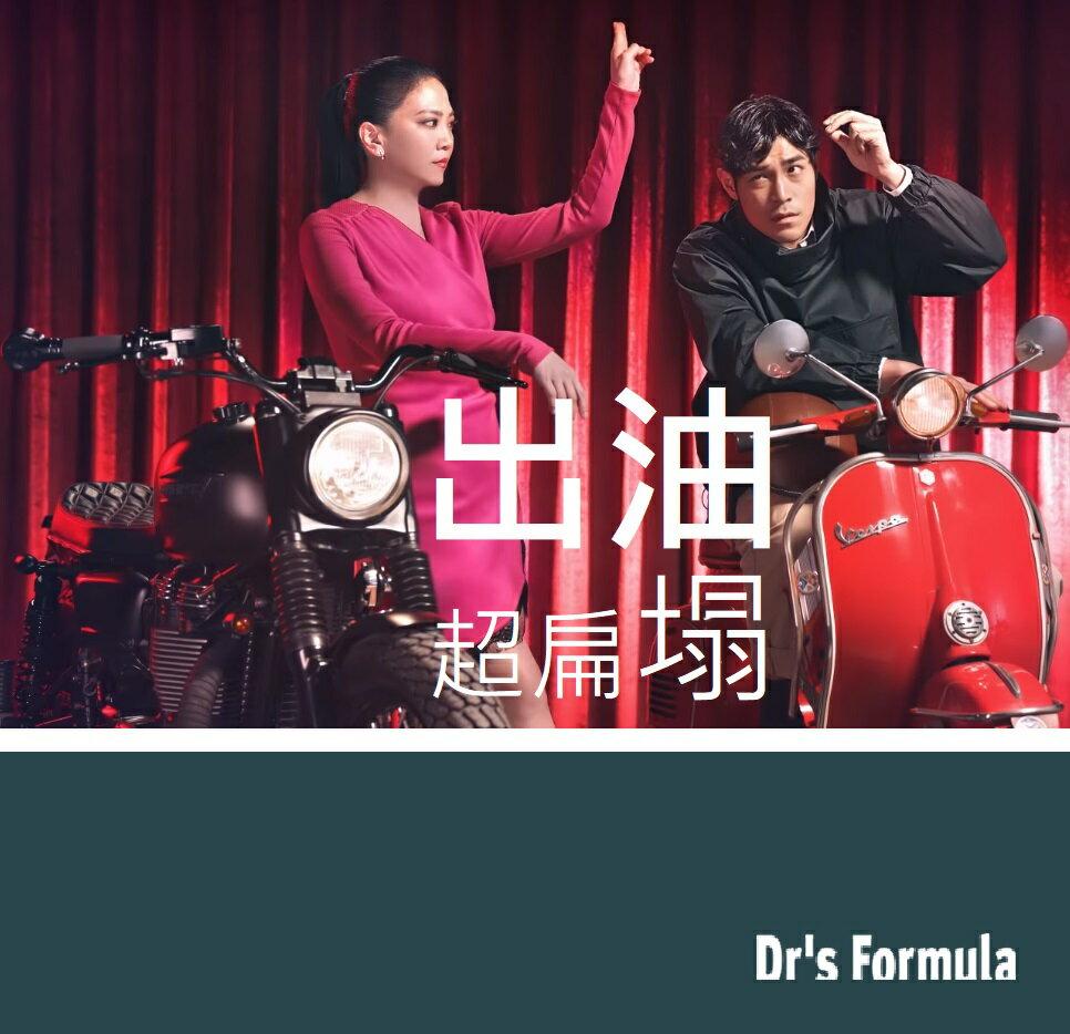 吳依霖代言 控油 抗屑 洗髮精 - 激涼款 (580ml) Dr's Formula 台塑生醫 【購購購】