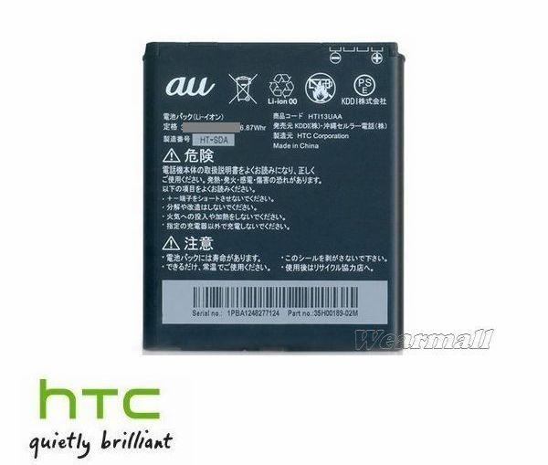 【免運費】【獨家贈品】HTC BM65100【原廠電池】Desire 700 Desire 700 dual Desire 601 Desire 501 603H【內建ID晶片】