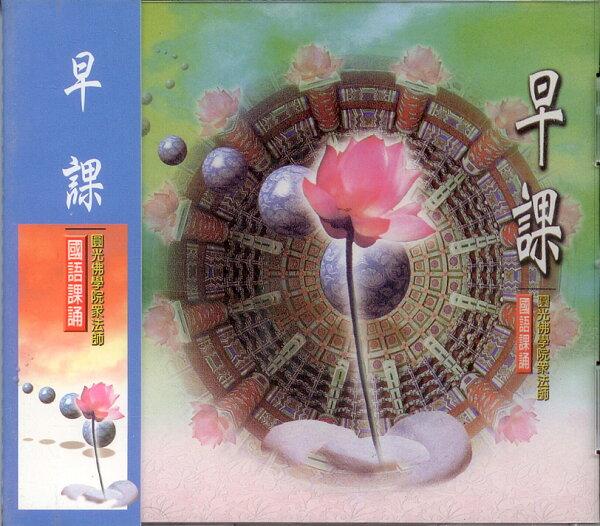 88001早課國語課誦CD