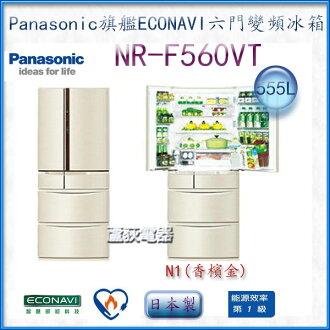 【國際 ~蘆荻電器】全新 日本原裝 555L【Panasonic旗艦ECONAVI六門變頻冰箱】NR-F560VT