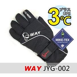 弘瀚--WAY JYG-002 透氣、保暖、防風、防滑、防水、耐寒手套多用途合一
