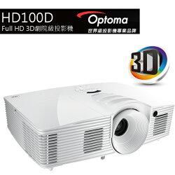 投影機 ★ OPTOMA 奧圖瑪 HD100D 3D 劇院級 0利率 公司貨 免運