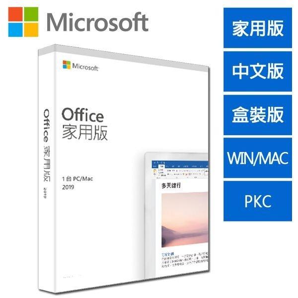 微軟OFFICE 2019家用版