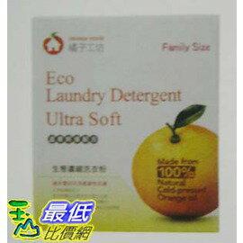 [COSCO代購 如果沒搶到鄭重道歉] ORANGE HOUSE 橘子工坊 天然濃縮洗衣粉 4公斤 C84872