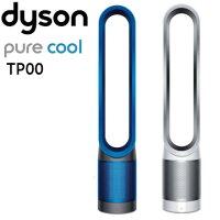 戴森Dyson到Dyson Pure Cool 二合一涼風空氣清淨機TP00 白色