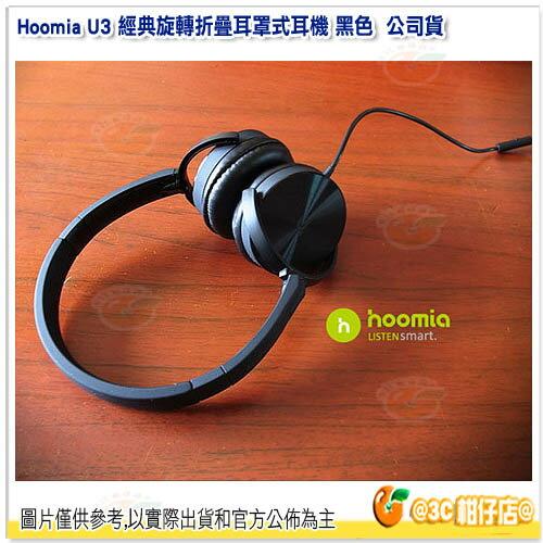 Hoomia U3 旋轉折疊耳罩式耳機 黑色 貨 伸縮調整耳罩 可通話 舒適