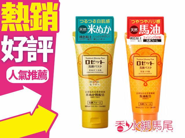 日本ROSETTE 天然馬油洗面乳 / 天然米胚芽 洗面乳 120G?香水綁馬尾?