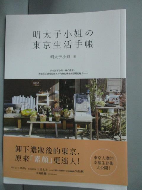 ~書寶 書T3/短篇_GLI~明太子小姐的東京 手帳_明太子小姐
