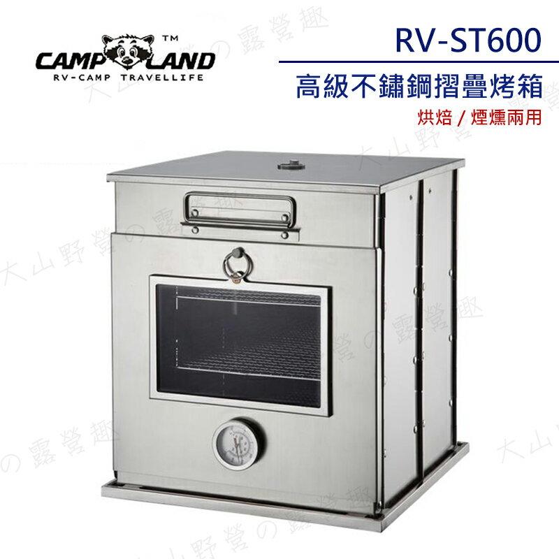 【露營趣】新店桃園 CAMP LAND RV-ST600 高級不鏽鋼摺疊烤箱 折疊烤爐 煙燻烤箱 煙燻桶 炊具 露營 野營