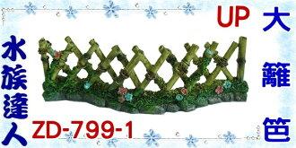 【水族達人】【裝飾品】鐳力《大籬笆(17.5*2*6) U-ZD-799-1》木籬笆/竹籬笆/圍欄/圍牆/籬笆