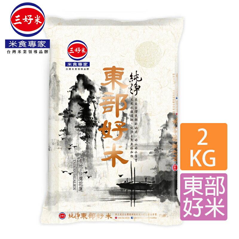 【三好米】純淨東部好米(2Kg) 0