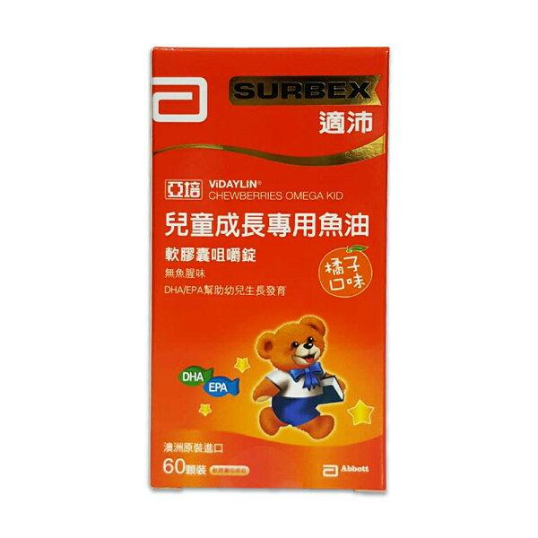 亞培適沛兒童成長專用魚油膠囊60粒瓶202003公司貨中文標PG美妝