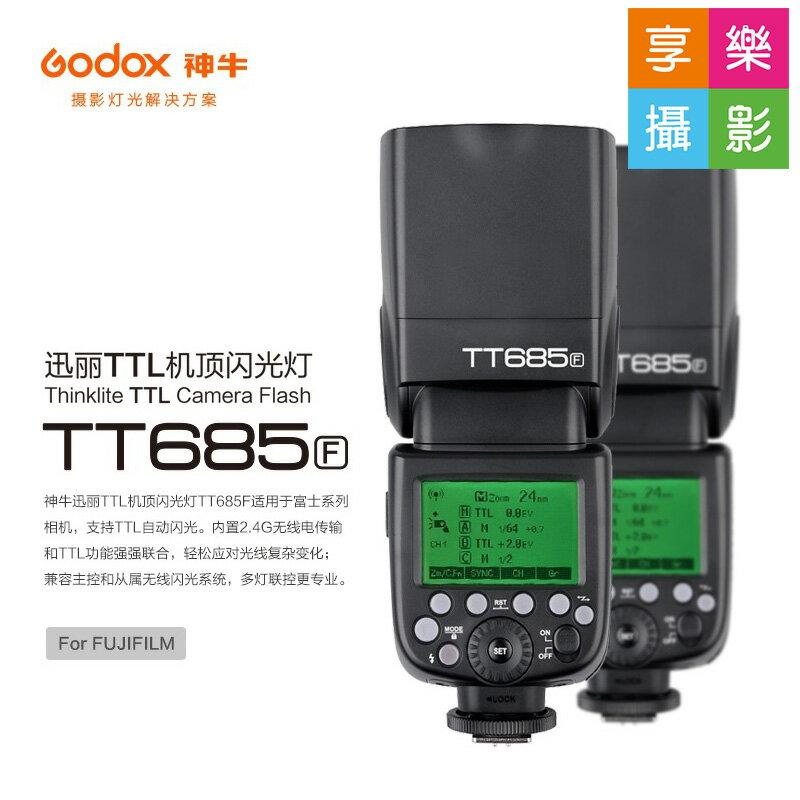 [享樂攝影]神牛GODOX TT685F for Fuji富士閃燈 內建X1無線接收 神牛迅麗TTL閃光燈 GN60 TT685