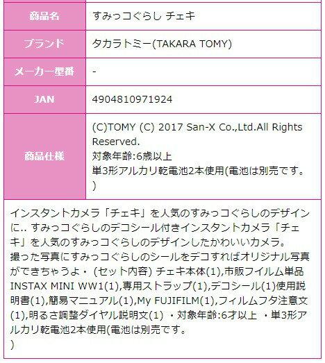 日本TAKARA TOMY 角落生物 拍立得相機 即可拍相機  -日本必買 日本樂天代購(15800) 6
