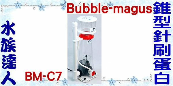 【水族达人】Bubble-magus BM《BM-C7 锥型针刷蛋白 (针叶)(500~700L) SF-BM-B012 预订制