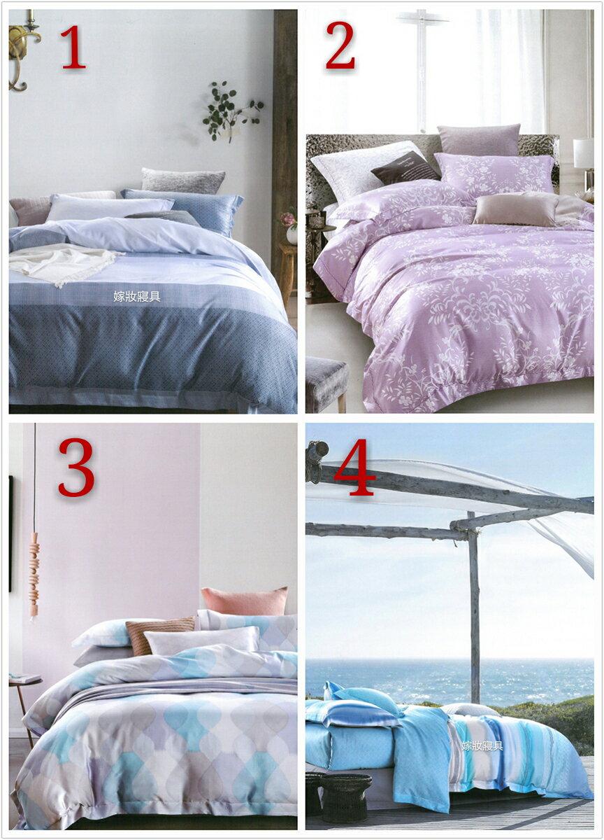 ~嫁妝寢具~TENCEL 天絲 5x6.2四件式床包組 鋪棉兩用被套 加大 共12款