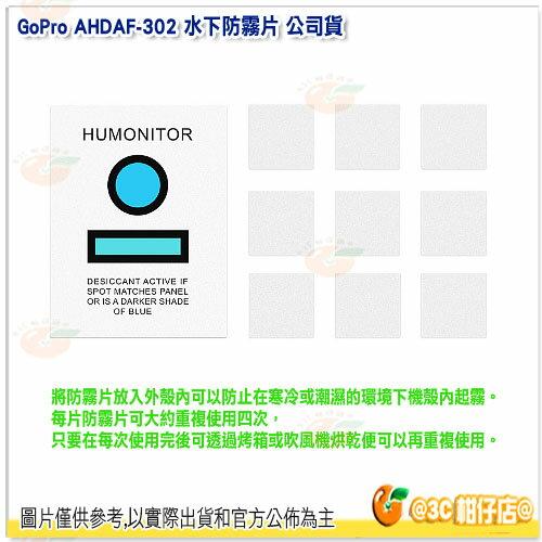 GoPro AHDAF-302 水下防霧片 公司貨 防霧 Hero 5 Hero 4 Hero 3